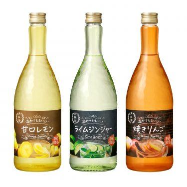 月桂冠、「温めてもおいしい」日本酒ベースのリキュールを秋冬限定発売「甘口レモン」「ライムジンジャー」「焼きりんご」そのまま飲んでも温めても!寒い季節にぴったりのお酒