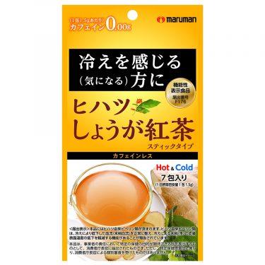 手の冷えにヒハツとしょうがの温活習慣を。「ヒハツしょうが紅茶」 発売開始。